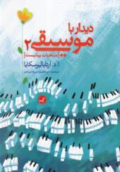 کتاب دیدار با موسیقی 2 منتخبات پیانیست