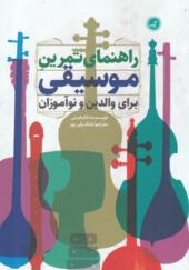 کتاب راهنمای تمرین موسیقی برای والدین و نوآموزان