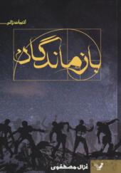 کتاب-رمان-بازماندگان-اثر-غزال-مصطفوی