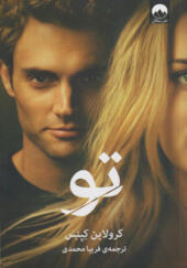 کتاب-رمان-تو-اثر-فریبا-محمدی-انتشارات-میلکان