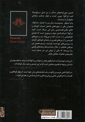 کتاب-رمان-دراکولا-اثر-برام-استوکر-ترجمه-محمود-گودرزی