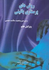 کتاب روش های پرستاری بالینی