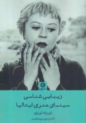 کتاب زیبایی شناسی سینمای هنری ایتالیا