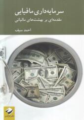 کتاب سرمایه داری مافیایی مقدمه ای بر بهشت های مالیاتی