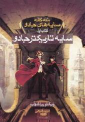 کتاب سه گانه سایه های جادو کتاب اول سایه تاریکتر جادو