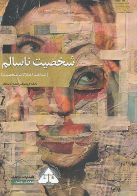 کتاب-شخصیت-ناسالم-شناخت-اختلالات-شخصیت