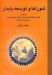 کتاب شوراها و توسعه پایدار