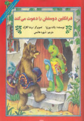 کتاب فرانکلین دوستش را دعوت می کند