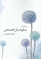 کتاب-مجموعه-شعر-سایه-سار-احساس-اثر-شکیبا-اسلام-دوست