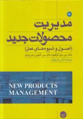 کتاب مدیریت محصولات جدید اصول و شیوه های عمل