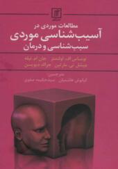 کتاب مطالعات موردی در آسیب شناسی موردی سبب شناسی و درمان