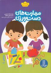 کتاب مهارت های دست ورزی ویژه کودکان 4 تا 5 سال