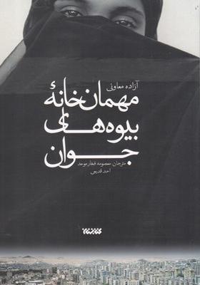 کتاب-مهمان-خانه-بیوه-های-جوان-اثر-آزاده-معاونی