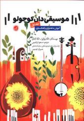 کتاب موسیقی دان کوچولو 1