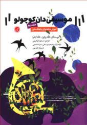 کتاب موسیقی دان کوچولو 2