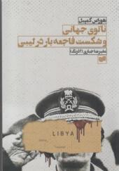 کتاب ناتوانی جهانی و شکست فاجعه بار در لیبی