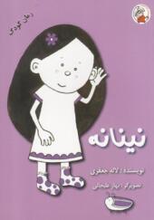 کتاب نینانه رمان کودک