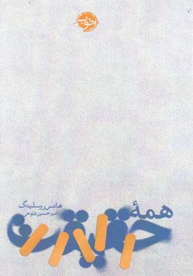 کتاب-همه-حقیقت-اثر-هانس-روسلینگ