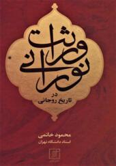 کتاب وارثت نورانی در تاریخ روحانی
