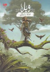 کتاب ویلا دختر جنگل