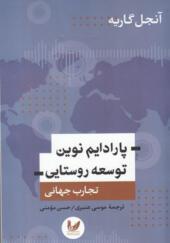 کتاب پارادایم نوین توسعه روستایی