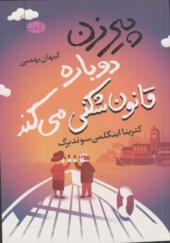 کتاب-پیرزن-دوباره-قانون-شکنی-می-کند-اثر-کیهان-بهمنی