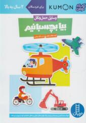کتاب کومن بچسبانیم وسایل حمل و نقل