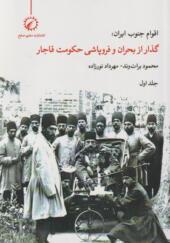 کتاب-اقوام-جنوب-ایران-جلد-اول-گذار-از-بحران-و-فروپاشی-حکومت-قاجار