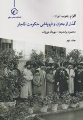 کتاب-اقوام-جنوب-ایران-جلد-دوم-گذار-از-بحران-و-فروپاشی-حکومت-قاجار
