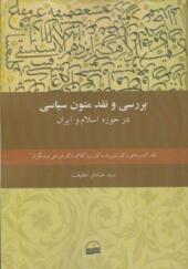 کتاب-بررسی-و-نقد-متون-سیاسی-اثر-صادق-حقیقت
