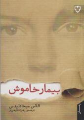 کتاب رمان -بیمار-خاموش-اثر-الکس-میخائلیدیس