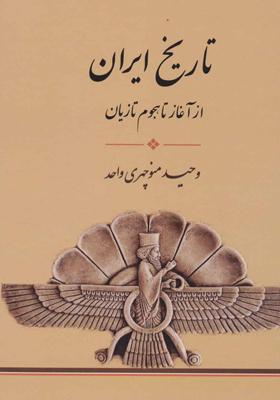 کتاب تاریخ ایران از آغاز تا هجوم تازیان