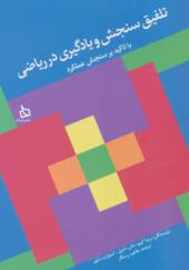 کتاب تلفیق سنجش و یادگیری در ریاضی با تاکید بر سنجش عملکرد