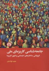 کتاب جامعه شناسی کاریزمای ملی فروپاشی ساختارهای اجتماعی و ظهور کاریزما