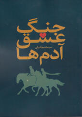 کتاب-جنگ-عشق-آدم-ها-اثر-سیما-سجادیان