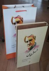 کتاب خسرو خوبان زندگینامه استاد محمدرضا شجریان