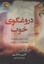 کتاب-دروغگوی-خوب-اثر-کاترین-مک-کنزی