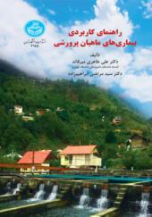 کتاب راهنمای کاربردی بیماری های ماهیان پرورشی