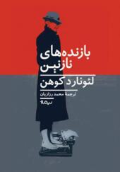 کتاب-رمان-بازنده-های-نازنین-اثر-لئونارد-كوهن