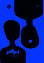 کتاب-رمان-برادر-اثر-دیوید-چاریاندی