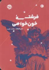 کتاب-رمان-فرشته-خون-خواهی-اثر-عمر-العقاد