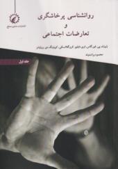 کتاب-روانشناسی-پرخاشگری-و-تعارضات-اجتماعی-جلد-اول-اثر-ژوزف-پی-فورگاس