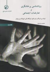 کتاب-روانشناسی-پرخاشگری-و-تعارضات-اجتماعی-جلد-دوم-اثر-ژوزف-پی-فورگاس