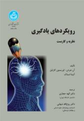 کتاب رویکردهای یادگیری نظریه و کاربست