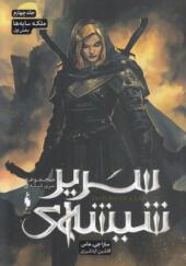 کتاب سریر شیشه ای جلد چهارم ملکه سایه ها بخش اول