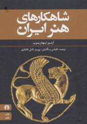 کتاب شاهکارهای هنر ایران