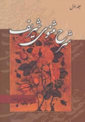 کتاب شرح مثنوی شریف 3 جلدی