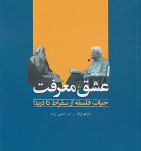 کتاب عشق معرفت حیات فلسفه از سقراط تا دریدا