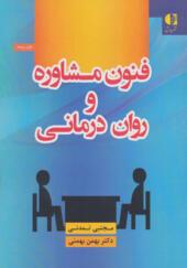 کتاب فنون مشاوره و روان درمانی