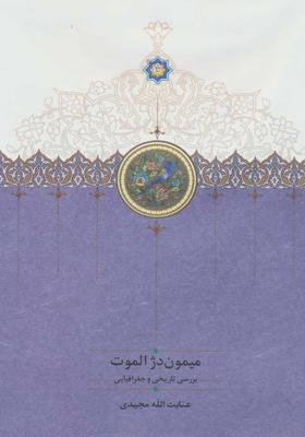 کتاب میمون دژ الموت